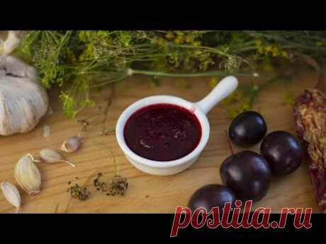 Ткемали - самый правильный и простой рецепт! Рецепт от грузинской бабушки!