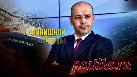 """Симонов пояснил, почему ситуация с """"СП-2"""" может привести к вооружённому столкновению   Листай.ру ✪"""