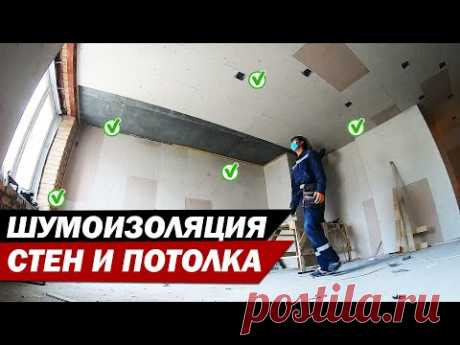Шумоизоляция стен и потолка в квартире. Тонкости всех этапов работ.