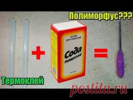 Термоклей + Сода = Полиморфус? Дешевый суперпластик своими руками!