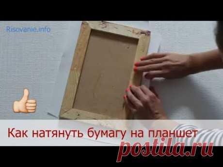 Коротко: Как натянуть бумагу на планшет