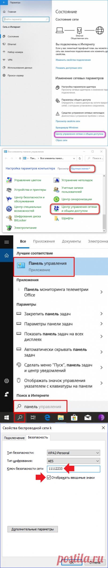 Как посмотреть пароль от Wi-Fi на компьютере Виндовс 10. 3 способа как узнать пароль.