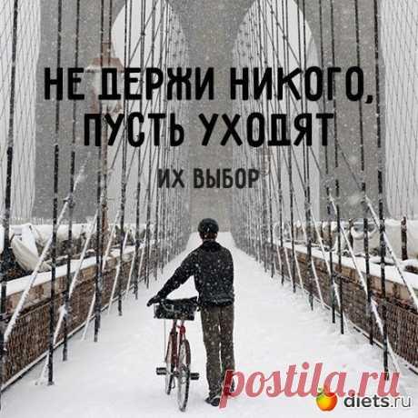 Жизнь научит прощать, но не забывать...Смотреть,но не видеть...Слышать,но не верить...Целовать,но не любить...Уходить и не возвращаться..