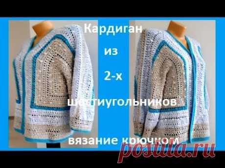 КАРДИГАН из 2-х Шестиугольников,  Вязание КРЮЧКОМ ( В № 230)
