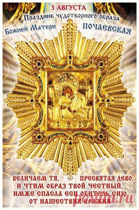 Почаев – город, который известен Почаевской лаврой и чудесами связанными с ней. В город на протяжении всего года приезжает очень много паломников со всех уголков Украины