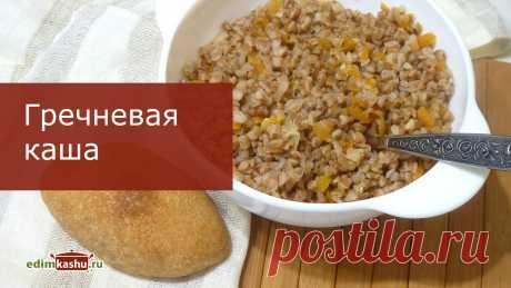Простой Рецепт вкусной, рассыпчатой Гречки на воде, которую можно сварить на плите в кастрюле. Кашу из гречневой крупы с овощами можно приготовить как основное блюдо или гарнир. Такая гречневая каша подойдет для постного, вегетарианского/веганского или диетического меню. Пропорция гречки и воды - 1:2. Ингредиенты на 1 порцию: гречка - 80-90 гр (1/2 стакана объемом 200 мл) вода - 200 мл (1 ст объемом 200 мл) соль - щепотка или по вкусу лук - 1/2 шт. морковь - 1/2 шт. специи - по вкусу