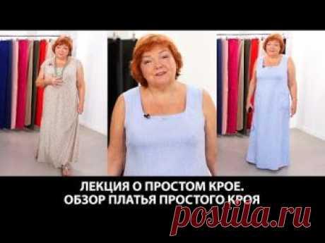 Лекция о платьях с простым фасоном Обзор длинных платьев с простым кроем и подобранных аксессуаров