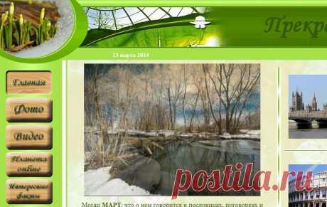 """Сайт """"Прекрасное рядом"""" : Сайт знакомит с необычными фактами и уникальными явлениями в природе --- онлайн"""