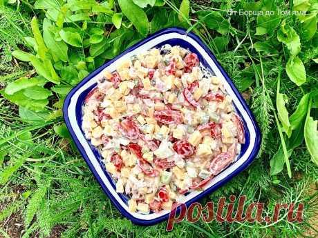 Гости всегда спрашивают рецепт салата с курицей и сыром - теперь делюсь с вами | От Борща до Том яма | Яндекс Дзен