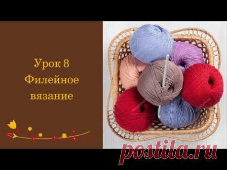 Урок 8. Филейное вязание.