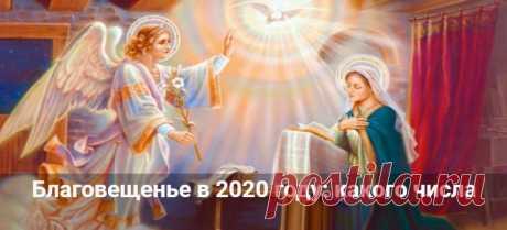 Благовещенье в 2020 году: какого числа у православных Благовещенье в 2020 году: какого числа, православный календарь. Как сделать Благовещенскую соль и испечь просфиру. Смысл праздника и традиции.