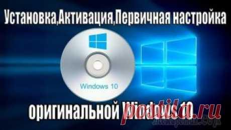 Настройка Windows 10 после установки Операционная система Windows 10 всё пытается сделать сама: от установки драйверов, до оптимизации приложений. Получается это у неё хорошо, но если оставить все важные процессы на совесть операционной ...