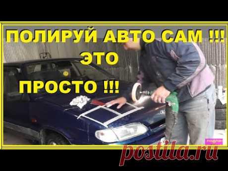 Полировка авто своими руками! ВСЕ ПРОСТО !!! С заматовкой или без?