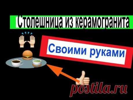 Столешница из Керамогранита!!! /Делаем столешницу своими руками - YouTube