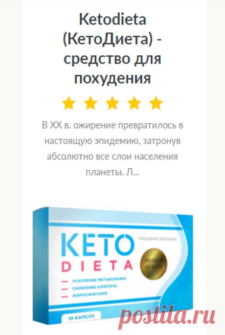 Ketodieta (КетоДиета) - средство для похудения.      В XX в. ожирение превратилось в настоящую эпидемию, затронув абсолютно все слои населения планеты. Л...