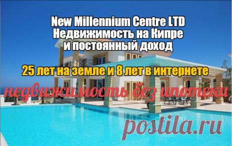 Сегодня, 16 апреля, ВТОРНИК в 16.00 мск. времени ПРЕЗЕНТАЦИЯ компании New Millennium Centre Ltd.  Жмите-ПОДРОБНЕЕ