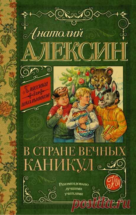 Мой личный топ книг про Новый год | Записки репетитора | Яндекс Дзен