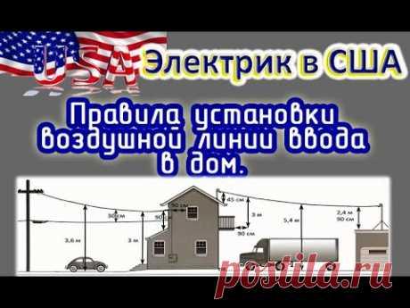 Электрик в США. Правила установки воздушной линии ввода в дом.