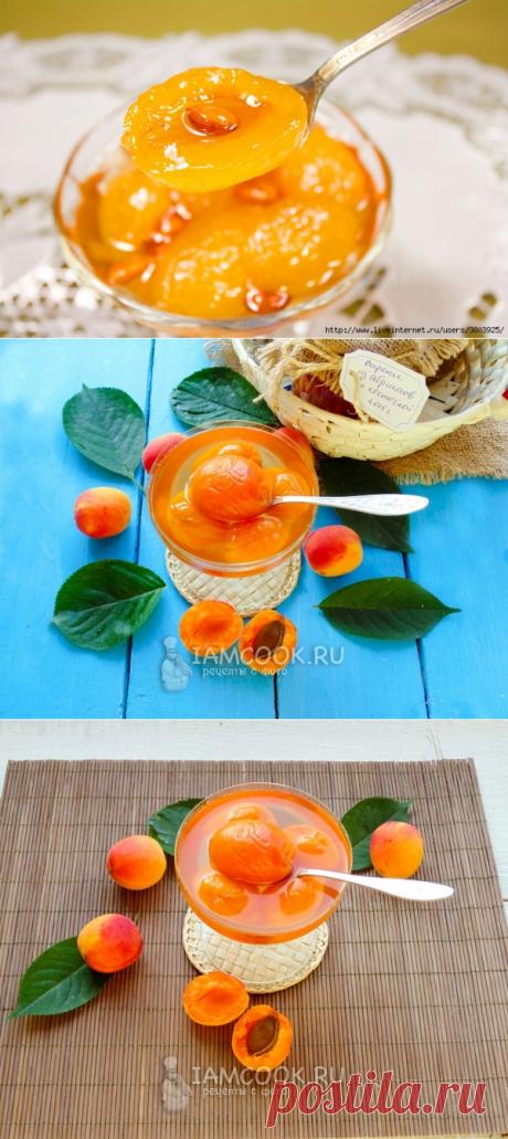 Царское варенье из абрикосов с ядрышками - красивущее, прозрачное, медовое, с нежными кусочками абрикосов