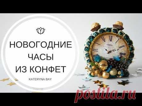 Новогодние часы из конфет своими руками I Что подарить на Новый год 2019?