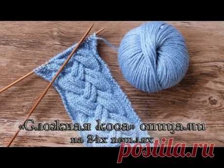 «Сложная коса» спицами на 24х петлях | How to Knit the 24 Stitch Cable