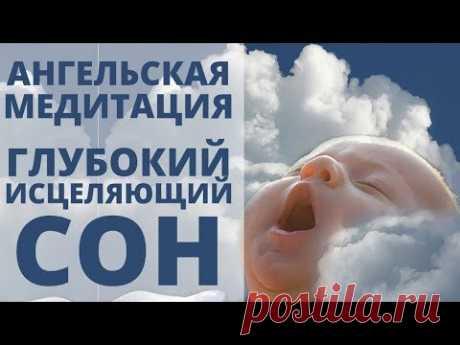 ЛУЧШАЯ МЕДИТАЦИЯ - ПОГРУЖЕНИЕ В ГЛУБОКИЙ ИСЦЕЛЯЮЩИЙ СОН | ОСВОБОЖДЕНИЕ ОТ БЛОКОВ И ЗАЖИМОВ |