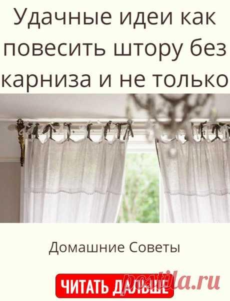 Удачные идеи как повесить штору без карниза и не только
