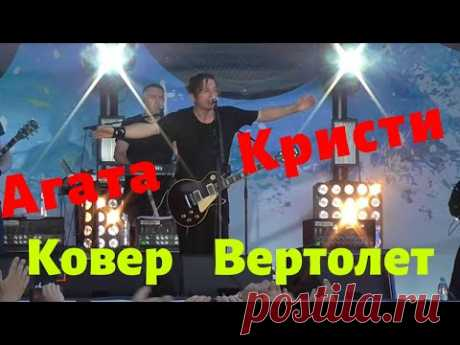 Агата Кристи Ковёр Вертолёт ремикс 2019 // New Shuffle Dance Video - YouTube