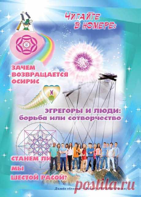 ЧТО ОЖИДАЕТ ЧЕЛОВЕЧЕСТВО - Группа Света ~ Light Group