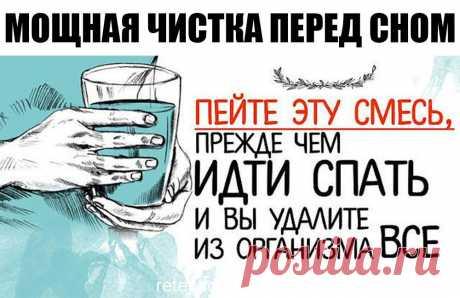 Пейте эту смесь, прежде чем идти спать и вы удалите из организма все, что съели за день! Дамы и господа, в этой статье мы собираемся показать вам, как сделать домашний натуральный напиток, который поможет вам ускорить ваш метаболизм, очистить