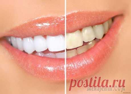 Как отбелить зубы — природные ингредиенты для прекрасной улыбки Многие из нас хотят иметь восхитительную белоснежную улыбку, которой так гордятся звезды эстрады и кино. Добиться этого можно путем посещения специалистов, но и самостоятельно сделать это вполне по си...