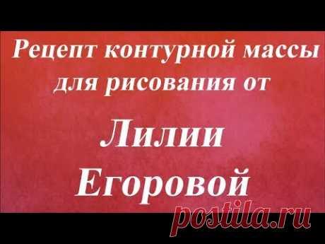 Рецепт контурной массы для рисования  Университет Декупажа  Лилия Егорова