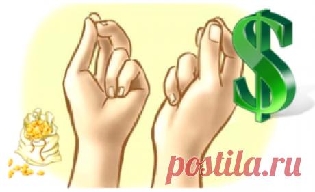 Потирай руки и богатей
