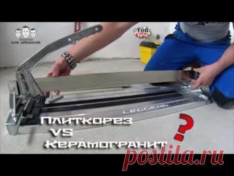 Как резать керамогранит плиткорезом