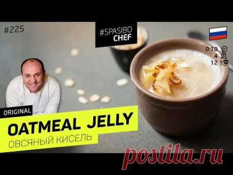Oatmeal jelly - Russian traditional dish / Овсяный кисель #225 Chief Ilya Lazerson