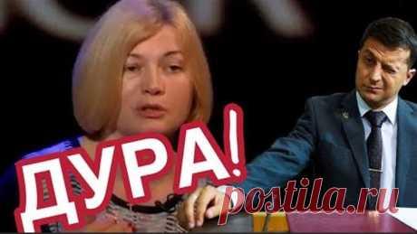 ⚡️⚡️⚡️Геращенко оскорбила Зеленского: Zебил, надо было сначала научиться, а потом идти в президенты