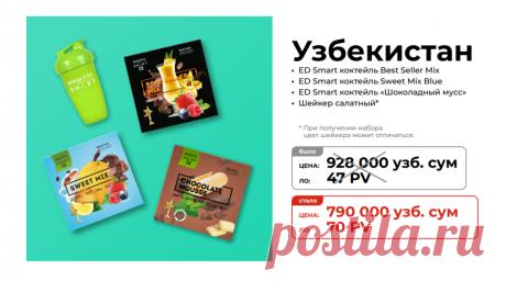 Стартовый набор №1 Состав стартового набора новичка для менеджеров NL International из Узбекистана: Energy Diet Smart «Шоколадный мусс» Energy Diet Smart «Sweet Mix Blue» Еnergy Diet Smart Best Seller Mix Шейкер салатный с клапаном  Зарегистрироваться и купить: https://nlstar.com/ref/n4CDnC/   #nl_international #nl #nlstore #регистрация #скидки #Узбекистан #Ташкент #Наманган #Самарканд #Андижан