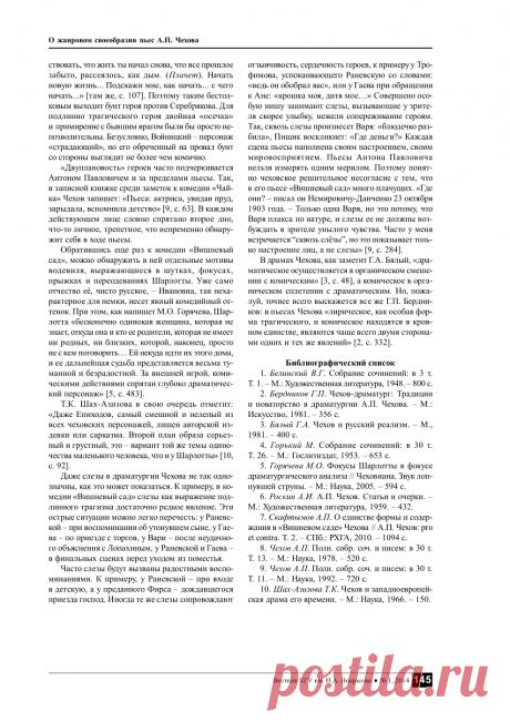О жанровом своеобразии пьес А. П. Чехова - тема научной статьи по литературе, литературоведению и устному народному творчеству, читайте бесплатно текст научно-исследовательской работы в электронной библиотеке КиберЛенинка