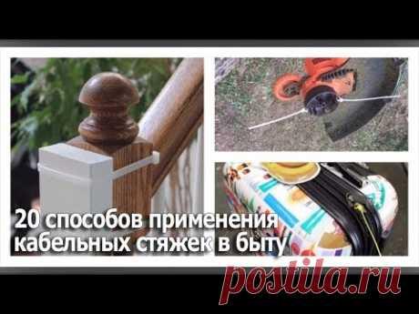 20 modos de la aplicación de cables styazhek en la vida cotidiana