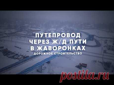 Новый путепровод вЖаворонках — Комплекс градостроительной политики и строительства города Москвы