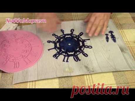 Как сделать силиконовую форму циферблат. ХоббиМаркет