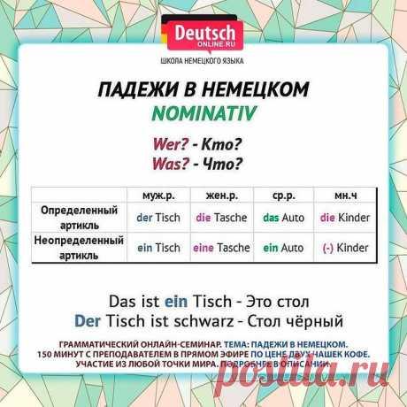📍Нажимаем на закладку справа, сохраняем шпаргалку, листаем влево и записываемся на грамматический онлайн-семинар в Deutsch Online! ⠀ 🎓Грамматический онлайн-семинар «Падежи в немецком языке» - это понятные примеры. Простые и подробные объяснения. Ответы на все Ваши вопросы! ⠀ ⏰12 июня в 19.30 по мск в прямом эфире с преподавателем! Принять участие можно из любой точки мира, из любой страны и из любого города! ⠀ 📩Просто напишите нам в директ (личные сообщения) «хочу на се...