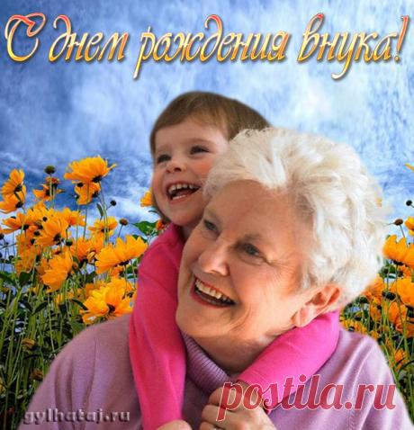 открытка с днем рождения внука - Пошук Google