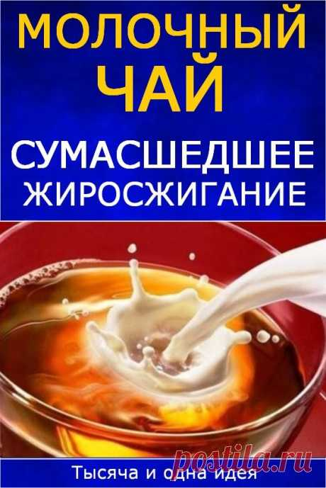 Молочный чай - сумасшедшее жиросжигание   Тысяча и одна идея