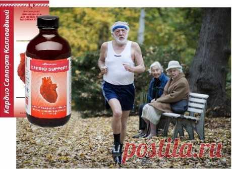 Друзья, вы знаете, что такое коллоиды и коллоидные фитоформулы?Думаю, что нет. А надо знать. Это новая научная разработка наших ученых, которая спасает наши сердца. В прямом смысле спасает. Продукт разработан для восстановления коронарного кровообращения, питания миокарда. Нормализует артериальное давление и сердечный ритм.