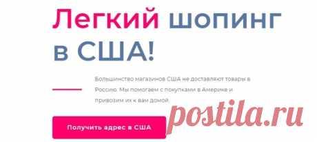 Доставка товаров и посылок из США (Америки) в Россию ☝