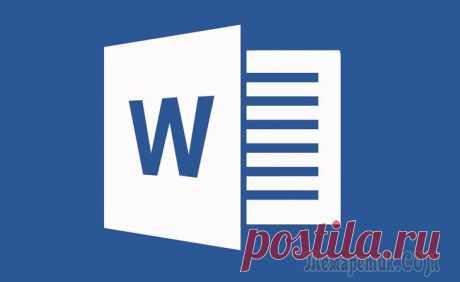 Как восстановить документ Word, который поврежден или потерян? Очень актуальный вопрос многих пользователей – как восстановить поврежденный документ word, либо, как восстановить потерянный документ. Я думаю, у каждого возникала такая проблема, как потеря документ...