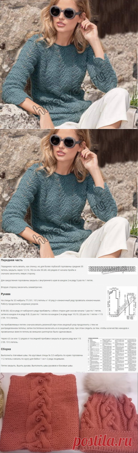 Пуловер + шапка и снуд спицами Пуловер с красивым ажурным узором Вам потребуется: 550 (650, 700) грамм зеленой... Читай дальше на сайте. Жми подробнее ➡