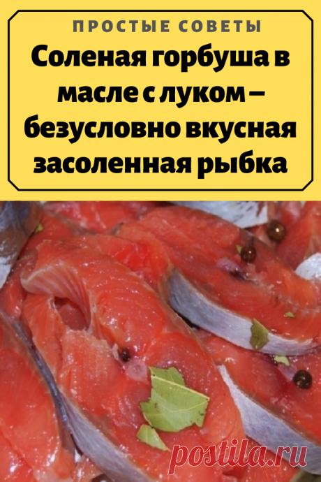 Соленая горбуша в масле с луком – безусловно вкусная засоленная рыбка/Горбуша (свежемороженая) – 2 шт Вода – 1 л Соль – 5 ст. л. Масло растительное (нерафинированное подсолнечное) — 150 мл Лук репчатый — 1 шт