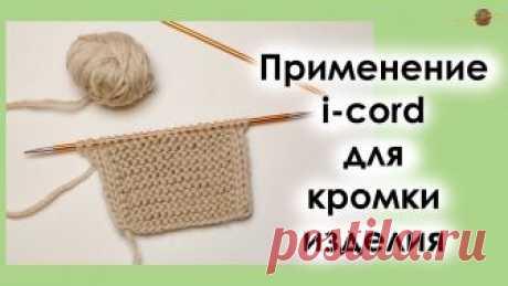ВЯЖЕМ I-CORD ПО КРАЯМ ИЗДЕЛИЯ.